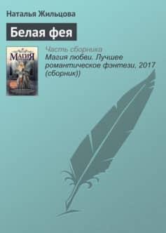 «Белая фея» Наталья Сергеевна Жильцова