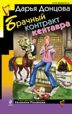 «Брачный контракт кентавра» Дарья Донцова