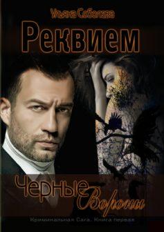 «Черные Вороны. Реквием» Ульяна Соболева