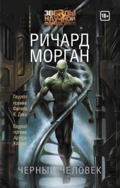 «Черный человек» Ричард Морган
