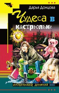 «Чудеса в кастрюльке» Дарья Донцова