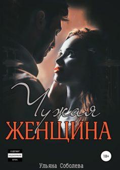 «Чужая женщина» Ульяна Соболева