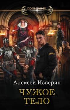 «Чужое тело» Алексей Изверин