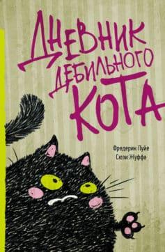 «Дневник дебильного кота» Сюзи Жуффа, Фредерик Пуйе