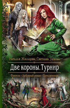 «Две короны. Турнир» Наталья Сергеевна Жильцова, Светлана Ушкова
