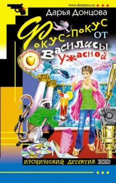 «Фокус-покус от Василисы Ужасной» Дарья Донцова