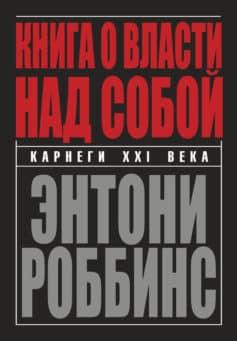 «Книга о власти над собой» Энтони Роббинс