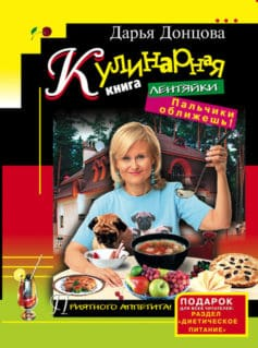 «Кулинарная книга лентяйки. Пальчики оближешь!» Дарья Донцова
