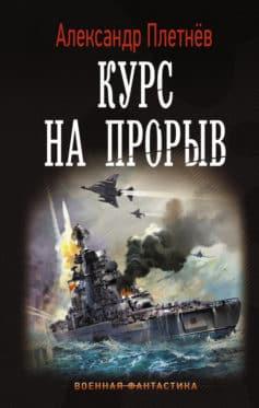 «Курс на прорыв» Александр Плетнёв