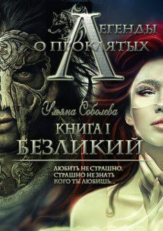 «Легенды о проклятых. Безликий» Ульяна Соболева