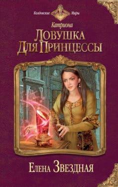 «Ловушка для принцессы» Елена Звёздная