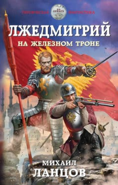 «Лжедмитрий. На железном троне» Михаил Алексеевич Ланцов