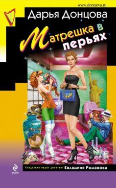 «Матрешка в перьях» Дарья Донцова