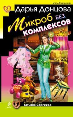 «Микроб без комплексов» Дарья Донцова