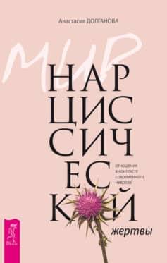 «Мир нарциссической жертвы. Отношения в контексте современного невроза» Анастасия Долганова