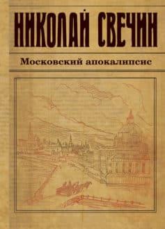 «Московский апокалипсис» Николай Свечин