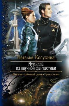 «Мужчина из научной фантастики» Наталья Косухина