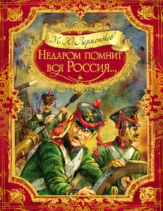 «Недаром помнит вся Россия… (сборник)» Михаил Лермонтов