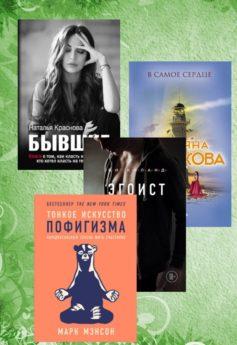 Самые читаемые книги ноября 2018