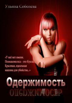 «Одержимость» Ульяна Соболева
