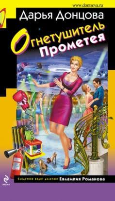 «Огнетушитель Прометея» Дарья Донцова