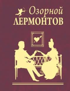 «Озорной Лермонтов» Михаил Лермонтов