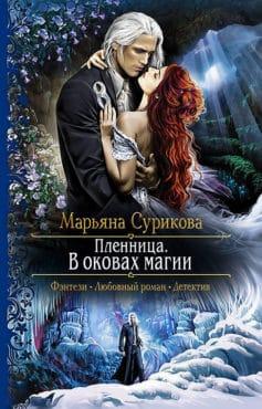 «Пленница. В оковах магии» Марьяна Сурикова