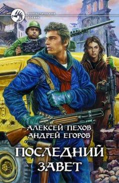 «Последний Завет» Алексей Пехов, Андрей Игоревич Егоров