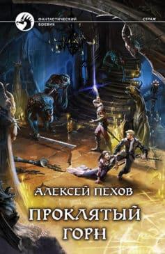 «Проклятый горн» Алексей Пехов
