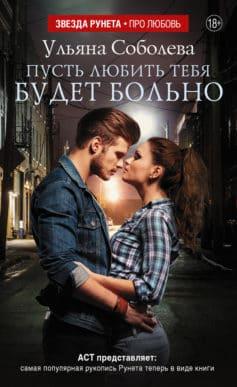 «Пусть любить тебя будет больно» Ульяна Соболева