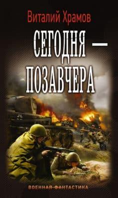 «Сегодня – позавчера» Виталий Иванович Храмов