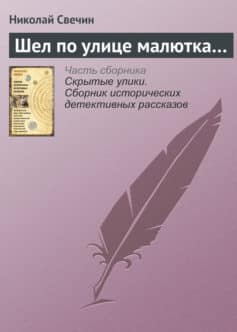 «Шел по улице малютка…» Николай Свечин