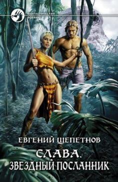 «Слава. Звёздный посланник» Евгений Щепетнов