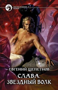«Слава. Звёздный волк» Евгений Щепетнов