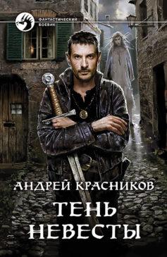 «Тень Невесты» Андрей Андреевич Красников