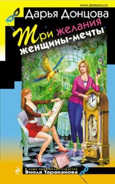 «Три желания женщины-мечты» Дарья Донцова