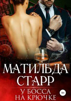 «У босса на крючке» Матильда Старр