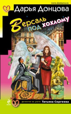 «Версаль под хохлому» Дарья Донцова