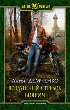 «Воздушный стрелок. Боярич» Антон Витальевич Демченко