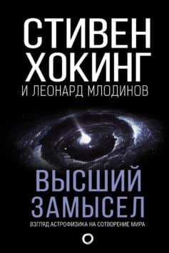 «Высший замысел» Стивен Хокинг, Леонард Млодинов