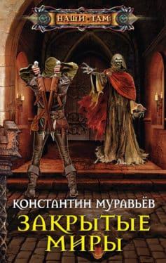 «Закрытые миры» Константин Муравьёв