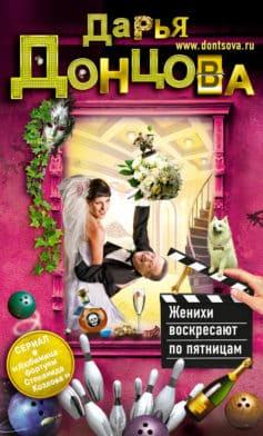 «Женихи воскресают по пятницам» Дарья Донцова