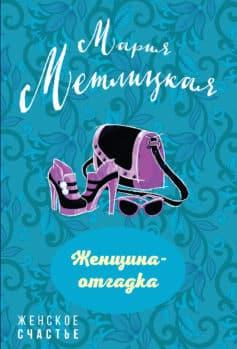 «Женщина-отгадка (сборник)» Мария Метлицкая