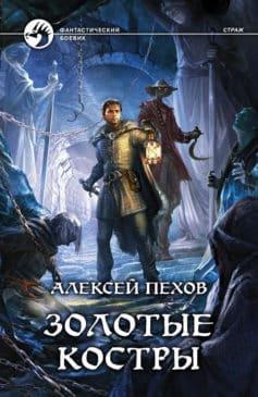 «Золотые костры» Алексей Пехов