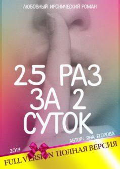 «25 раз за 2 суток. Полная версия» Яна Егорова