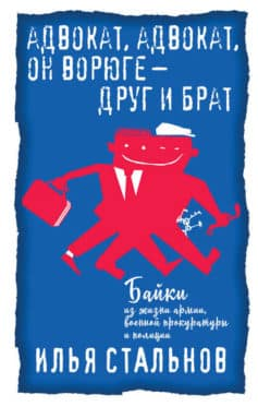 «Адвокат, адвокат, он ворюге – друг и брат» Илья Стальнов