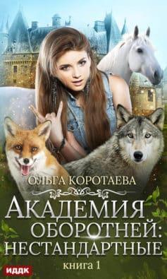 «Академия оборотней: нестандартные. Книга 1» Ольга Коротаева