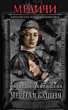«Черная башня» Наталья Павлищева