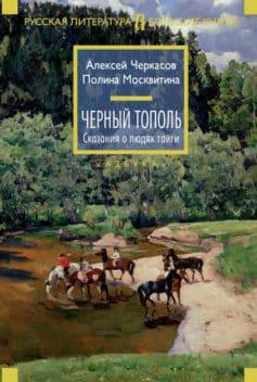 «Черный тополь» Полина Москвитина, Алексей Черкасов
