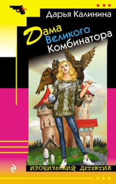 «Дама Великого Комбинатора» Дарья Калинина